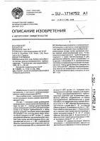 Патент 1714752 Ротор асинхронизированного турбогенератора
