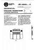 Патент 1092651 Магнитопровод электрической машины