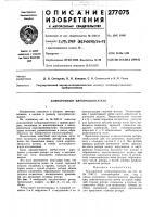 Патент 277075 Асинхронный электродвигатель