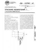 Патент 1227937 Устройство для измерения углов конусов