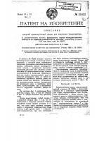 Видоизменение катучей промежуточной опоры для канатного транспортера, охарактеризованной в патенте № 10289