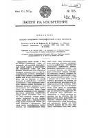 Патент 7115 Способ воздушной топографической съемки местности