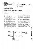 Патент 1463581 Устройство для определения эффективности тормозных средств поезда