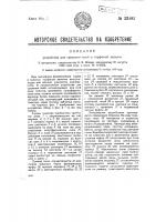 Патент 32482 Устройство для срезания пней в торфяной залежи
