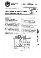 Патент 1172880 Грузоподъемное устройство