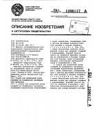 Патент 1206117 Станок для поперечной резки стержней из полимерного материала (его варианты)