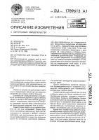 Патент 1789613 Устройство для укладки труб в грунт