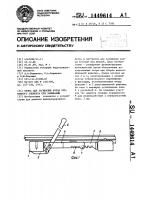 Патент 1449614 Опора для загибания конца крепежного элемента при забивании
