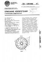 Патент 1291066 Устройство для разделения семян на фракции по сферичности