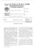 Патент 164348 Патент ссср  164348
