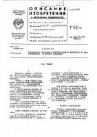 Патент 433291 Патент ссср  433291