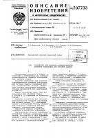 Патент 707733 Устройство для контроля концентричности покрытия электродов для дуговой сварки