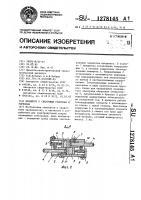 Патент 1278145 Мундштук к сварочным головкам и горелкам