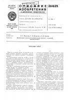 Патент 261625 Патент ссср  261625