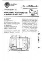 Патент 1159782 Способ изготовления абразивных кругов