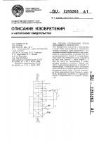 Патент 1285263 Способ утилизации тепла отходящих газов котла