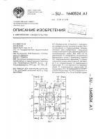 Патент 1640524 Прибор для контроля конусности дорожки качения колец подшипника
