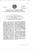 Патент 1367 Сигнализационный аппарат для охраны касс