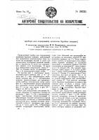 Патент 30221 Прибор для определения кривизны буровых скважин
