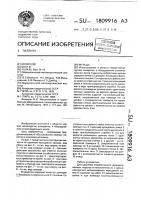 Патент 1809916 Мульда