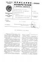 Патент 946868 Кантователь для сварки