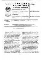 Патент 500372 Поршневой насос