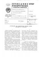 Патент 187557 Патент ссср  187557