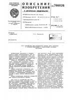 Патент 766026 Устройство для раздельного приема двух сигналов с угловой модуляцией и синхронными несущими частотами