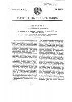 Патент 14424 Телефонный аппарат