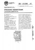 Патент 1312362 Роторный пленочно-воздушный теплообменник