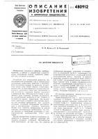 Патент 480912 Дозатор жидкости
