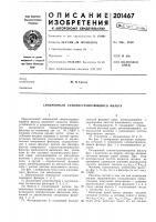 Патент 201467 Синхронный самонастраивающийся фильтр