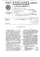 Патент 960234 Пластичная смазка