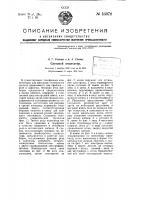 Патент 53978 Световой индикатор