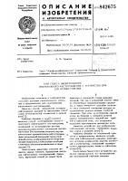 Патент 842675 Способ оконтуривания нефтегазовогоместорождения и устройство для его осу-ществления