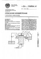 Патент 1742524 Устройство для нагнетания жидкости