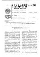 Патент 461754 Способ непрерывного изготовления двухшовных труб и профилей