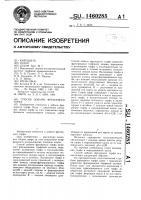 Патент 1460285 Способ добычи фрезерного торфа