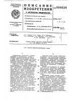 Патент 894634 Способ вибропросвечивания земли