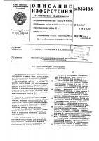 Патент 933468 Пресс-форма для изготовления лицевого силикатного кирпича