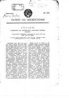 Патент 459 Устройство для механических испытаний лубовых волокон