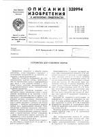 Патент 328994 Устройство для стыковой сварки