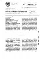 Патент 1684588 Устройство для контроля симметричности пазов объекта