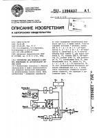 Патент 1394437 Устройство для передачи и приема информации по двухпроводной линии связи