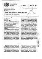 Патент 1714057 Рабочее оборудование дреноукладчика