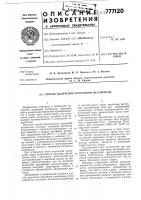 Патент 777120 Способ получения натронной целлюлозы