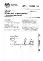 Патент 1671505 Устройство для остановки рельсового транспортного средства