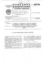 Патент 427736 Патент ссср  427736