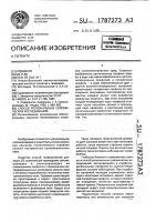 Патент 1787273 Способ региональных сейсмических исследований