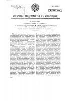 Патент 46601 Стрелочный перевод